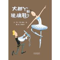 大脚丫和玻璃鞋 (美)扬,柯倩华 河北教育出版社【新华书店 品质保证】