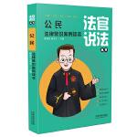 公民法律常识案例读本(法官说法丛书)
