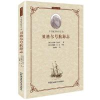 智慧巨人丛书:不可抹灭的印记之 贝格尔号航海志 (英) 查尔斯.达尔,(Darwin,C.R.) ,李绍明 湖南科技出