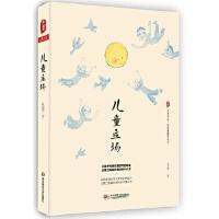 正版-TT-大夏书系 儿童立场 成尚荣 9787567566279 华东师范大学出版社 知礼图书专营店