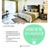 简欧家居设计与软装布置(上).卧室、餐厅、厨房、卫浴