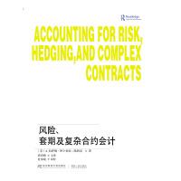 风险、套期及复杂合约会计