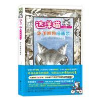 达洋猫动物小说第二辑:达洋回到塔西尔