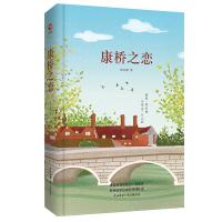 康桥之恋 先锋经典文库
