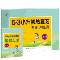 小学英语 53小升初总复习 考前讲练测(2019)