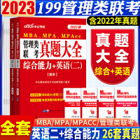 中公2021年MBA MPA MPAcc 199�C合管理��考真�}大全�C合能力考研英�Z二�v年真�}�卷 2021年在�研究