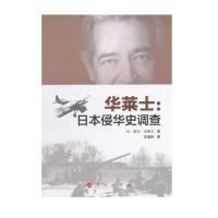 【人民出版社】华莱士:日本侵华史调查