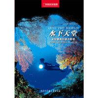 【旧书二手书9成新】中国国家地理美丽的地球系列 水下天堂 [意]埃吉迪奥特拉伊尼托,王晨。中国国家地理・图书 出 97