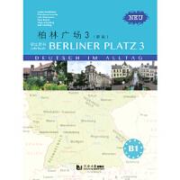 柏林广场3(新版)
