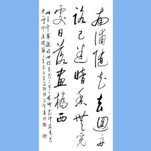 中国当代著名书画家,教育家,鉴定家,红学家启功(南浦随花去)