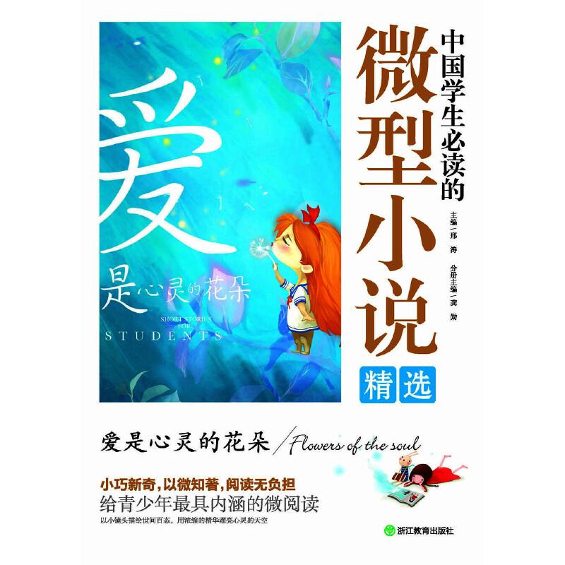 中国学生必读的微型小说精选:爱是心灵的花朵