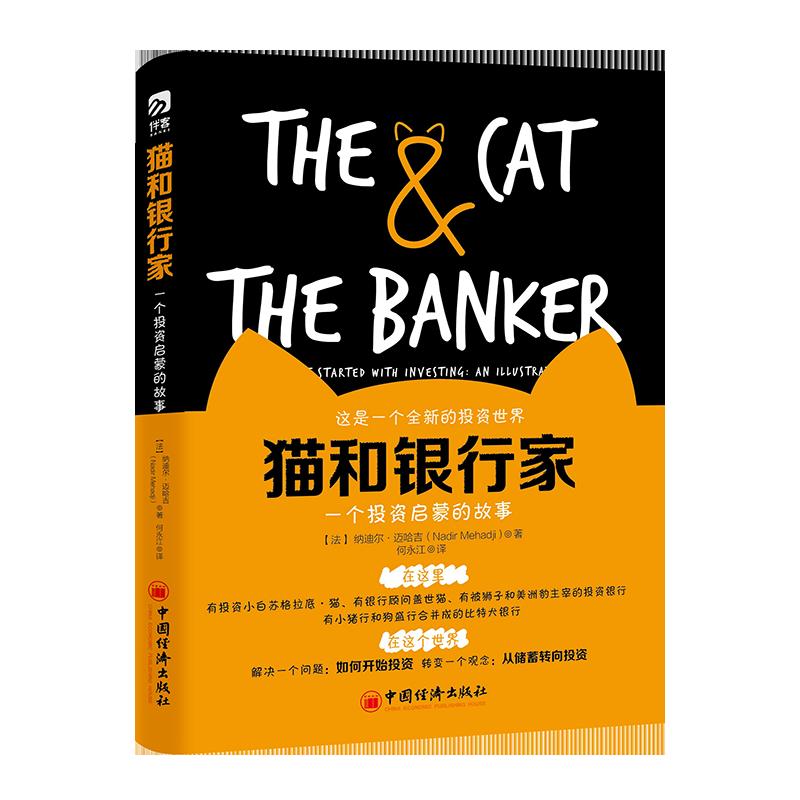 猫和银行家  一个投资启蒙的故事 这是一个全新的投资世界,在这里有投资小白苏格拉底?猫;有银行顾问盖世猫;有被狮子和美洲豹主宰的投资银行;有小猪行和狗盛行合并成的比特犬银行。我们用简单、直接、有效的方式帮您。解决一个问题:如何开始投资