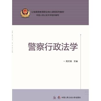 *警察行政法学(公安高等教育职业核心课程系列教材)