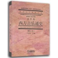 西方音乐通史(音乐卷)(修订版)――中国艺术教育大系