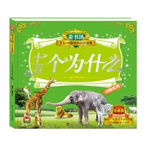 童书坊:十万个为什么・动物世界