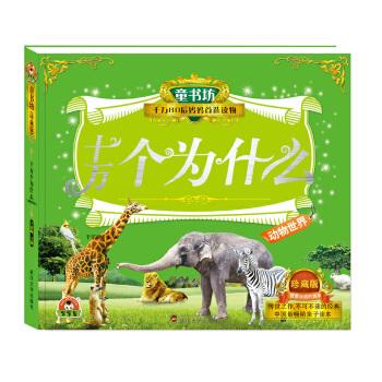 童书坊:十万个为什么·动物世界