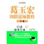 葛玉宏围棋道场教程・中盘