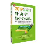 2019针灸学核心考点速记(2019考研中医综合冲刺宝典系列)