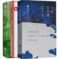 八年级上:飞向太空港+红星照耀中国+昆虫记