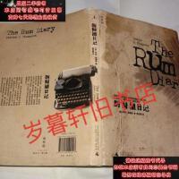 【二手旧书9成新】朗姆酒日记9787549509027