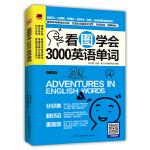 看图学会3000英语单词