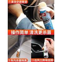 汽车空调清洗剂免拆管道出风口车用除臭剂车内去异味工具套装