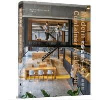 移动的建筑-摩登集装箱 设计指导案例解析 住宅 房子办公室 商业 展览 创意园区书籍