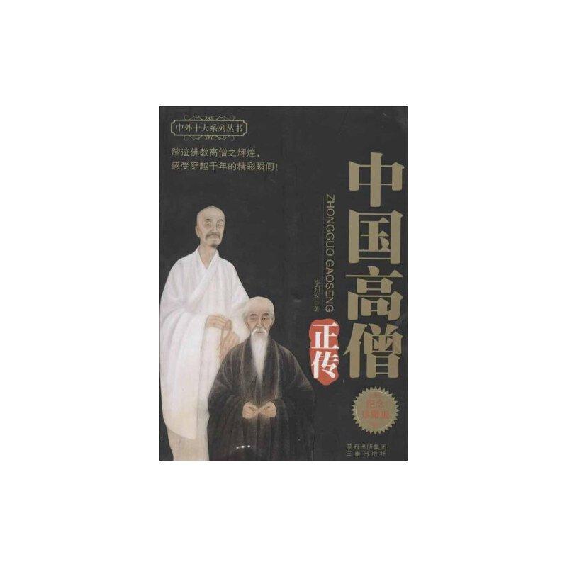中国高僧正传   纪念珍藏版