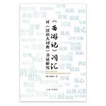 《西游记》词汇对《汉语大词典》书证研究