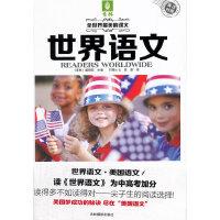 世界语文系列--美国语文1