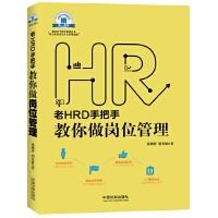 老HRD手把手教你做岗位管理・老HRD手把手系列丛书