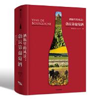 酒瓶里的风景:勃艮第葡萄酒