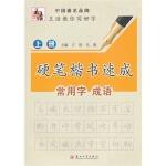 【TH】硬笔楷书速成(上册) 王浩,毛静 苏州大学出版社 9787567210363