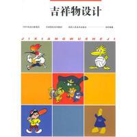 【二手旧书九成新】吉祥物设计 阎评 9787536815940 陕西人民美术出版社