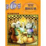 封面有磨痕-HSY-机灵鼠的故事/365宝宝睡前故事 9787533245337 明天出版社 知礼图书专营店