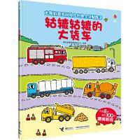 尤斯伯恩英国幼儿经典全景贴纸书・轱辘轱辘的大货车