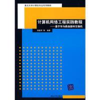 计算机网络工程实践教程--基于华为路由器和交换机(重点大学计算机专业系列教材) 陆魁军 清华大学出版社