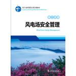 风力发电职业培训教材  第二分册  风电场安全管理