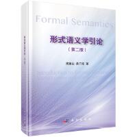 形式语义学引论(第二版)
