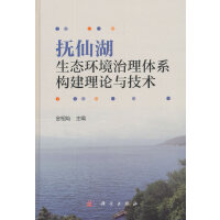 抚仙湖生态环境治理体系构建理论与技术