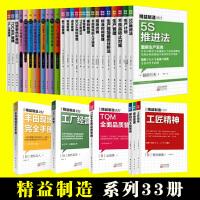 精益制造系列套装 1-33 精益生产计划管理 物流管理 SCM供应链管理系统工厂皮克斯 5S推进法 成本库存 畅销书物