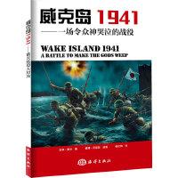 威克岛1941――一场令众神哭泣的战役