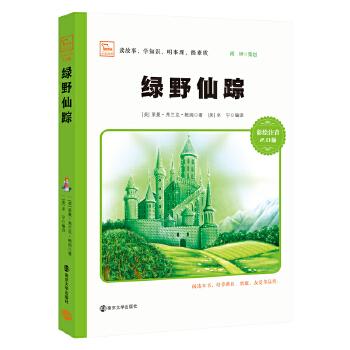 绿野仙踪 新版 彩绘注音版 小学语文新课标必读丛书