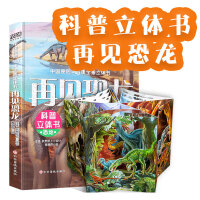 再见恐龙-全景立体书(5-12岁儿童玩具书)带你揭秘恐龙时代