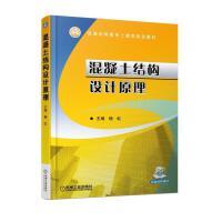 混凝土结构设计原理/杨虹 机械工业出版社