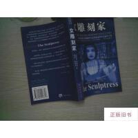 【二手旧书9成新】女雕刻家