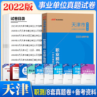 天津事业单位考试职业真题 中公2021年天津市事业单位考试用书 天津职业能力测试职测职业能力测验历年真题试卷