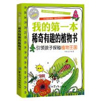 我的本稀奇有趣的植物书 探秘植物王国 辨识稀奇植物丰富课外知识 儿童百科全书 一二年级小学生百度百科全书大百科全套