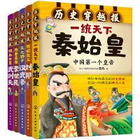 历史穿越报 帝王卷 第一辑(套装共5册)