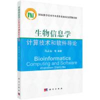 生物信息学计算技术和软件导论